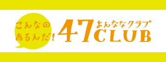 47CLUB ふるさと納税サイト