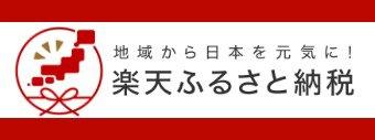 地域から日本を元気に! 楽天ふるさと納税