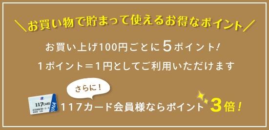 お買い物で貯まって使えるお得なポイント お買い上げ100円(税込)ごとに5ポイント! 1ポイント=1円としてご利用いただけます さらに117カード会員様ならポイント3倍!
