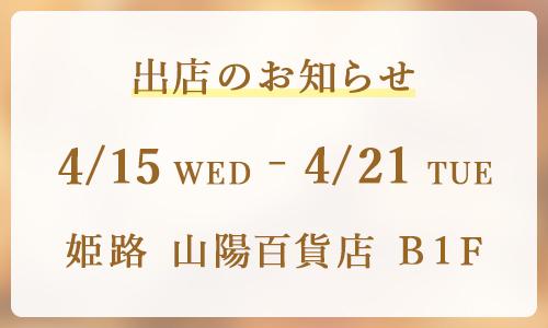 アンテナショップ HIMEJI RAKUICHI出店のお知らせ 3/29(FRI)〜3/31(SUN) 姫路駅北にぎわい交流広場周辺